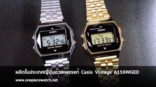 Preview Casio ที่ผลิตในญี่ปุ่นด้วยเพชรแท้ Casio Diamond Vintage A159WGED-1DF , A159WAD-1DF