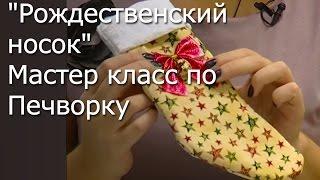"""""""Рождественский носок"""" -Видео Мастер-класс по Печворку"""
