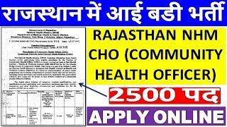 Rajasthan NHM CHO Recruitment 2019 || Raj Swasthya NHM CHO (Community Health Officer) Bharti 2019