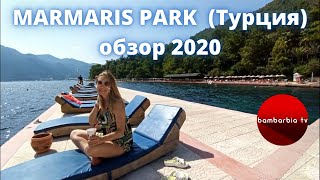 MARMARIS PARK HOTEL Турция Ичмелер обзор отеля 2020 Отдых в Турции в октябре
