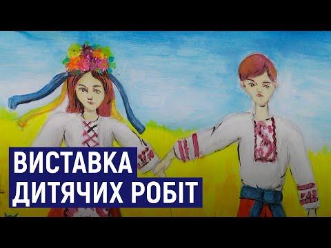 Суспільне Житомир: У Житомирі діти презентують виставку