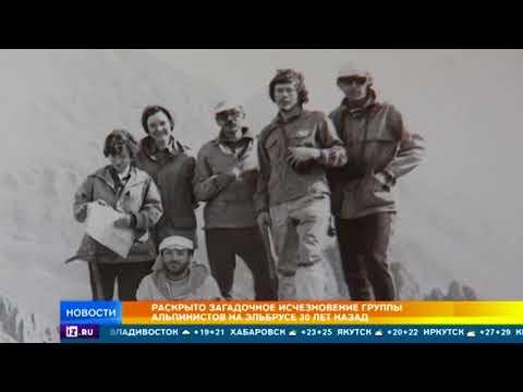 Раскрыто загадочное исчезновение группы альпинистов на Эльбрусе 30 лет назад