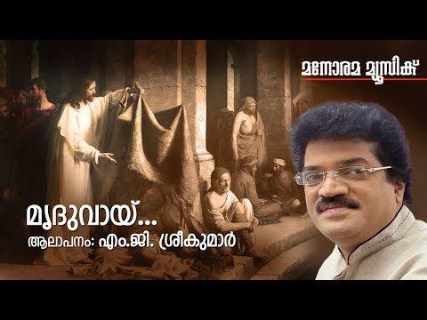 M G Sreekumar singing Mriduvai Nee Thotukil
