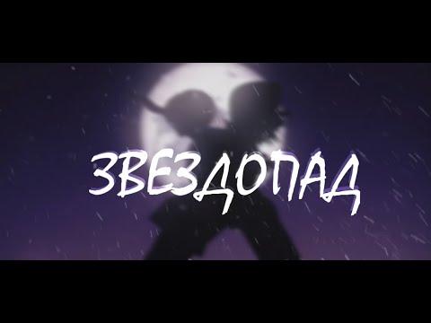 【MMD|PV】- Звездопад