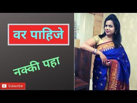 Veerashaiva Jangam Matrimony   Marathi Matrimony Brides Profile   Hindu Wedding