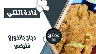 دجاج بالكورن فليكس - غادة التلي