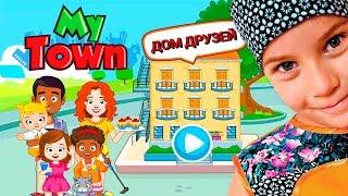 СМЕШНОЕ ВИДЕО для детей Новый мультик ДОМ ДРУГА детская игра My Town