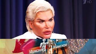 Мужское / Женское - Куклы. Часть 1. Выпуск от 19.03.2018