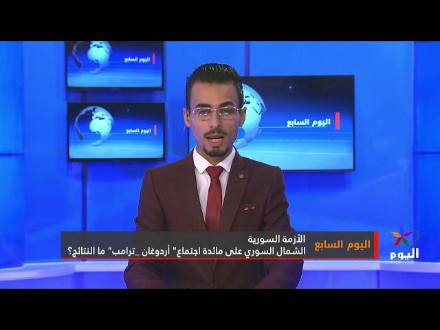 اليوم السابع: الشمال السوري بين إرادة اردوغان ومقامرة ترامب