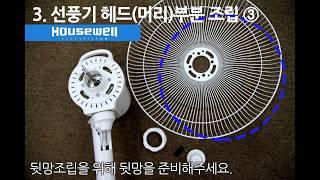 대웅모닝컴 하우스웰 스탠드 선풍기 조립 동영상