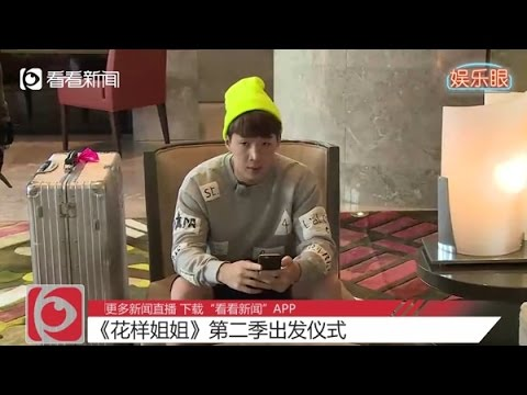 160211 Sisters Over Flowers 2 Henry in Shanghai before departture to Mexico