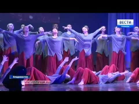 Во Владивостоке наградили победителей XXIV фестиваля-конкурса «Весенний бриз»