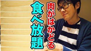 【食べ放題】しゃぶしゃぶの斬新な食べ方で肉がはかどる!! thumbnail