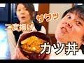 厨房まかない飯【かつ丼】サクッとカツでかつ丼作り