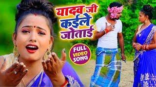 आ गया #Tufani Lal Yadav और #Khushbu Raj का पहला #धोबी गीत | यादव जी कइले जोताई