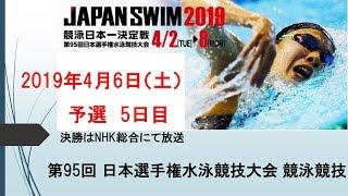 第95回 日本選手権水泳競技大会 競泳 予選 5日目