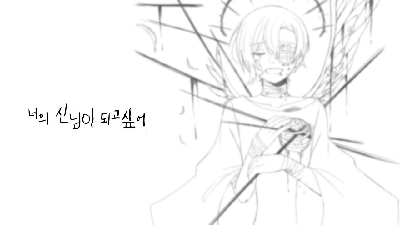 [See U/시유] 너의 신님이 되고싶어 (君の神様になりたい。) [한국어커버](Wip)