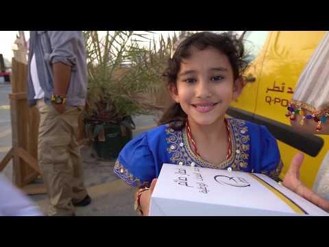 Qatar Post Iftar 2017 - ٢٠١٧ مشروع افطار صائم - بريد قطر