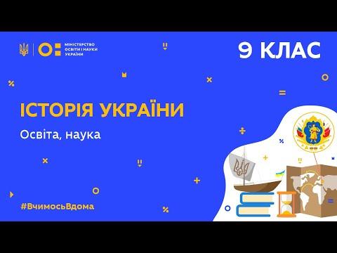 9 клас. Історія України. Освіта, наука (Тиж.10:ВТ)