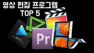[텔론] 영상제작자가 알아야하는 영상 편집 프로그램 TOP5