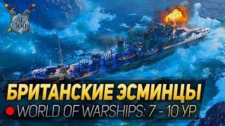 БРИТАНСКИЕ ЭСМИНЦЫ ◆ World of Warships: 7 - 10 уровни