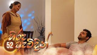 Hiru Awidin | Episode 52 - (2020-03-13) | ITN Thumbnail