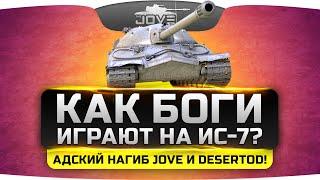 КАК БОГИ ИГРАЮТ НА ИС-7? Чудесный советский нагиб от Jove и DeSeRtod!