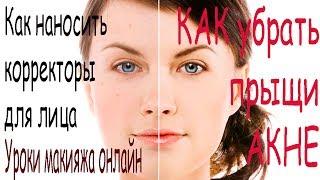 КАК скрыть прыщи и АКНЕ/ Как наносить корректоры для лица (уроки макияжа онлайн)