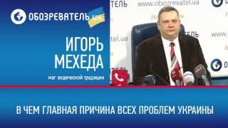 Маг назвал главную причину всех проблем Украины(Маг назвал главную причину всех проблем Украины В настоящее время вся планета переживает период глобально..., 2015-07-30T11:54:52.000Z)