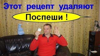 Копеечное средство лечение аллергии за 30 дней. Всего за 7 рублей в день. Это вообще законно?
