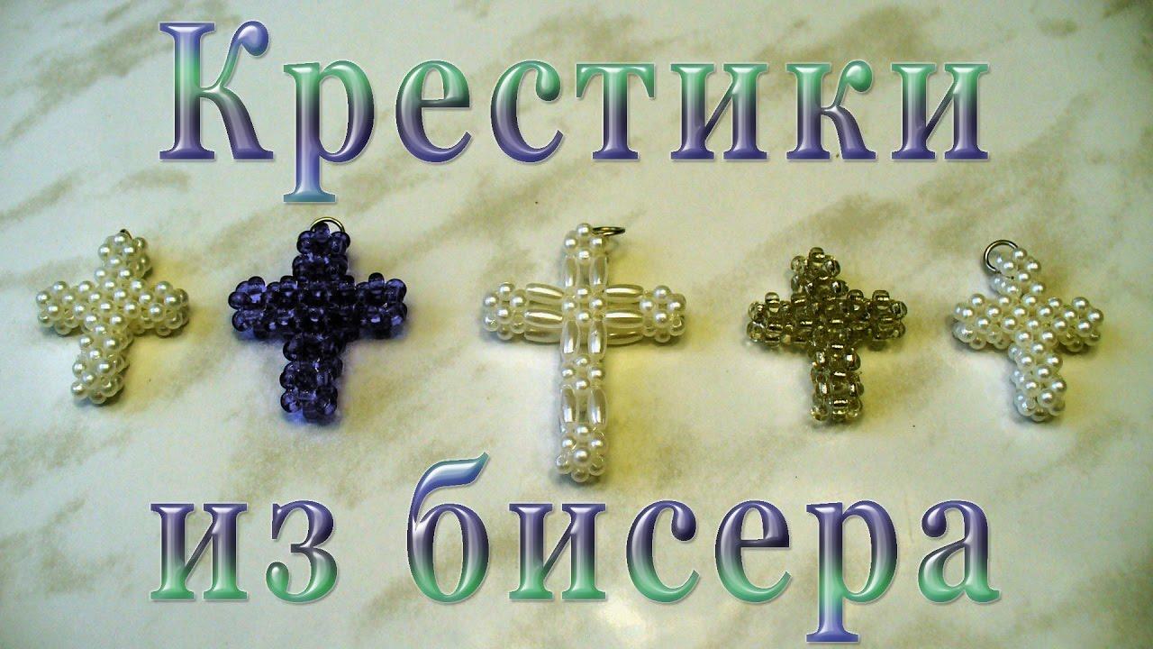 Крест из бисера схема плетения фото 296