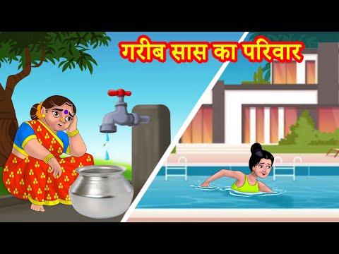 गरीब सास का परिवार Hindi Kahani | Anamika TV Saas Bahu Hindi Kahaniya S1:E32 | Hindi Comedy Videos