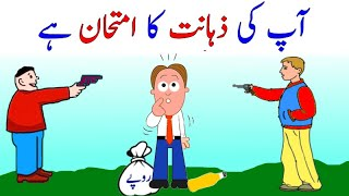 Paheliyan with Answer in Urdu | 3 Riddles only Genius People can Solve