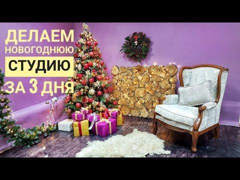Декорации для новогодней фотосессии своими руками
