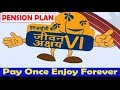 LIC's Single Premium Pension Plan || LIC's Jeevan Akshay - VI