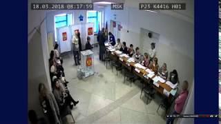 Вброс на 0:54 секунде.выборы 2018 участок 4416