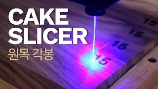 [목공] 각봉제작|CAKE SLICER