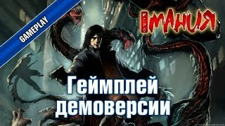 ▶ The Darkness 2 - Demo Gameplay [RU]