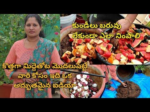 కుండీలు బరువు లేకుండా ఎలా నింపాలి||old soil + kitchen waste and fruits waste easily grow vegetables