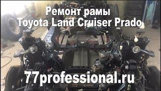 Ремонт рамы Тойота Прадо (Toyota Land Cruiser Prado)