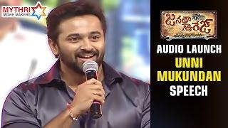 Unni Mukundan Tells Jr NTR Aadi Movie Dialogue | Janatha Garage Audio Launch | Mohanlal | Samantha