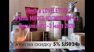iHerb LOVELETTER ОЧЕНЬ МНОГО КОСМЕТИКИ. Посылки №2-3 за март 2020 - 1ч