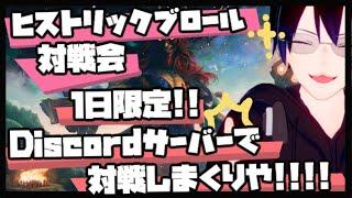 ヒストリックブロール対戦会☆