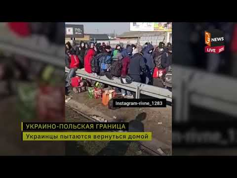 Гигантские толпы заробитчан на украино-польской границе. Граница польша украина Коронавирус украина