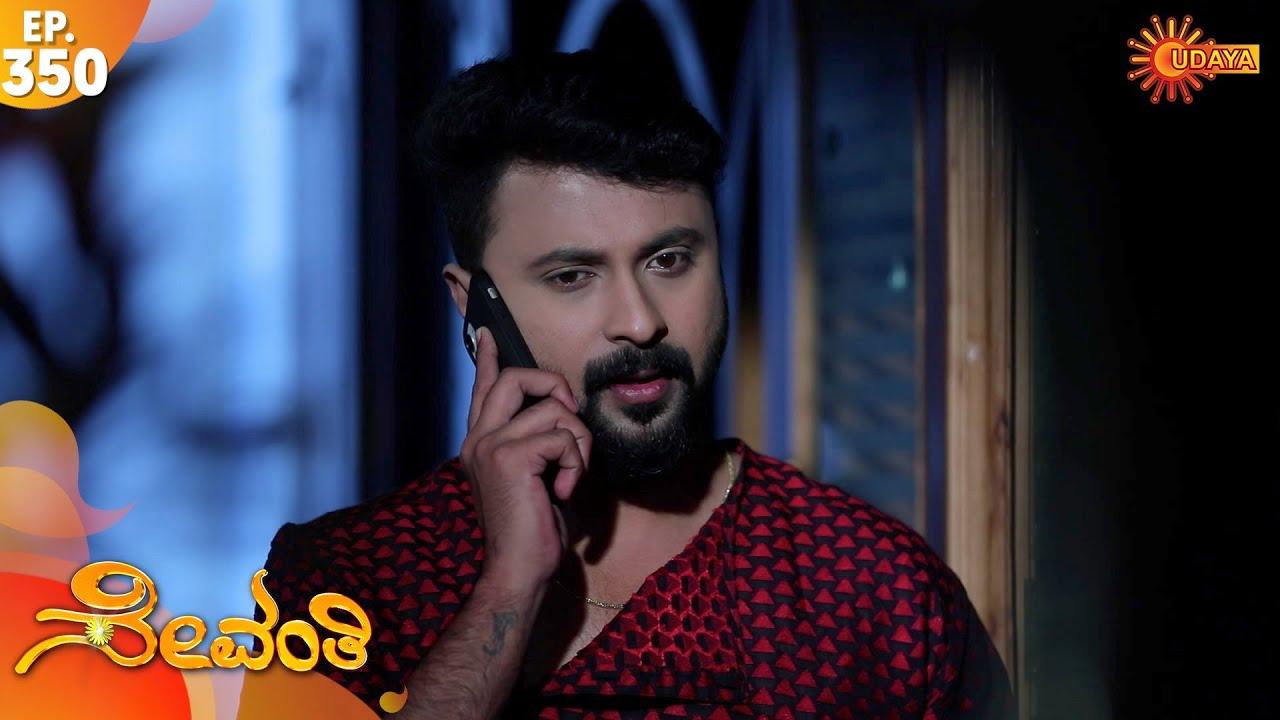 Download Sevanthi - Episode 350   15 July 2020   Udaya TV Serial   Kannada Serial