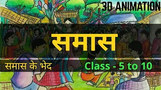 Samas | Samas ke bhed | Hindi Grammar | class - 5 to 10 | 3D Animation by make dream come true