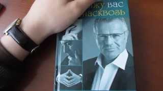 Розпакування книги ''Я бачу вас наскрізь'' з literatura.by