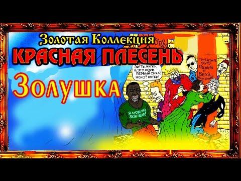 Красная плесень - Золушка (Альбом 1998)