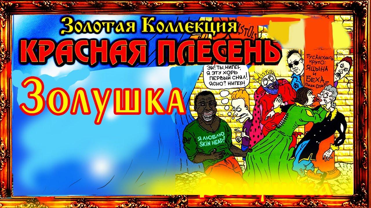 Скачать красная плесень приключения красной шапочки (альбом 2001.