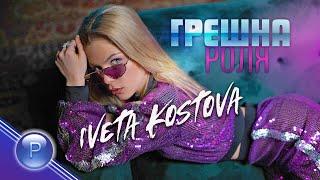 IVETA KOSTOVA - GRESHNA ROLYA / Ивета Костова - Грешна роля, 2020